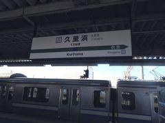 久里浜へはJR横須賀線で向かいました。