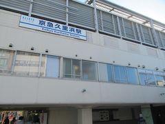 京急久里浜駅。