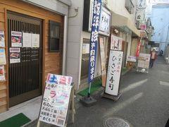 駅ビルを通り抜けた先にあるのがひさご寿司。