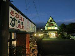 宿泊はえびの市にある京町温泉の旅館  何県だかよくわからなかったけどココは宮崎県。 旅館の向いには地元スーパー、隣に薬局のコスモスがあって買い出しはとても便利。たぶんこのあたりがえびの市の中心部。