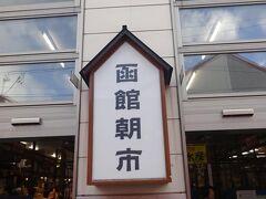 函館の朝市に昼食後1時間ほど散策しました。