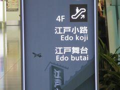 上のフロアは江戸小路です