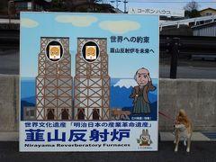 ハンディーホームセンターで愛犬をピックアップして、次の目的地世界遺産「韮山反射炉」へ