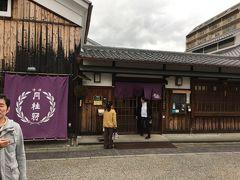 13:00 月桂冠の旧酒蔵を使った「京の台所 月の蔵人」で遅めの昼食です。
