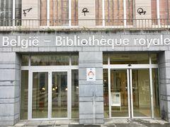 ウィーンの後のブリュッセルにやってきたのは、  1)ブリューゲル作品がウィーンに行ってしまった(ブリューゲルが留守の)ベルギー王立美術館を覗いてみたかった。 2)最高裁判所のそばにあるブリューゲルの家が(没後450年ということで)内部が見学できるのではないか?確認したかった。 3)ブリューゲルが結婚式を挙げ、死後は埋葬されたノートルダムドラシャペル聖堂へ450年の弔問をしたかった。  これらの旅行記も作成中です。  写真はベルギー王立図書館の入り口です。 4Tではスポット登録もないくらい注目されていない場所です。 Trip Adviserでは388件中177位になっています。  芸術の丘と呼ばれる緑地帯の脇ですからどなたも前は通り過ぎていると思います。