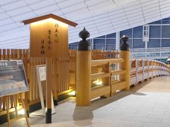 旅立ちは今も昔も日本橋 こちらで記念撮影して移動します
