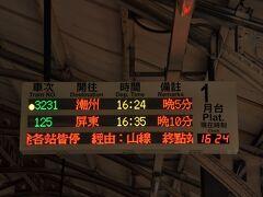 阿里山森林鉄道で嘉義駅に定刻到着、乗り継ぎ列車の高雄方面屏東行き自強125号は10分ほど遅れているようです。