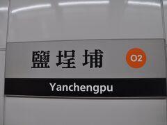 塩テイ埔駅で下車します。