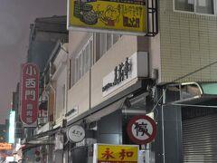 小籠包が有名な永和小籠湯包というお店に来ましたが、残念ながら閉まっていました。