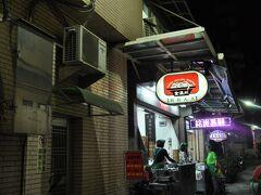 そこで、もう一店書き込みが多い金温州饂飩大王というお店にきました。