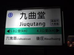 地下区間は鳳山駅を過ぎたところまでなので、その先の自強号停車駅、九曲堂駅で下車します。これで新地下区間は完乗です。