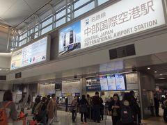 名鉄線中部国際空港駅
