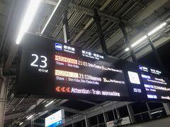 岡山駅から、みずほ608で新大阪に向かいます。
