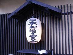 本日のお宿「満山荘」さん☆彡 日本秘湯を守る会の会員宿です。 今年5軒目のお宿(^^)v