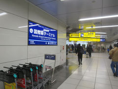 旅の始まりは羽田空港から。 なんだかこの風景は前にも撮ったような。