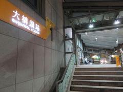 さて、大橋頭駅へやってきました。 Coco都可を飲みながら出した結論は、牛肉麺! 以前の台北訪問時に見つけた、「この店美味しい店だ」と思ったお店へ向かいます。