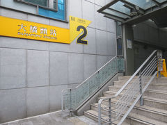 大橋頭駅へやってきました。