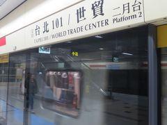 やってきたのは台北101/世貿駅。 そういえば、駅名にスラッシュ(/)が入る駅って珍しいですよね。 台北101も貿易センターもどっちも大事だから譲れなかったのでしょうか。