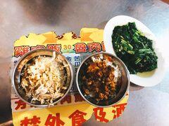 お目当ては方家の鶏肉飯。  この鶏肉飯が絶品!! 台湾と言えば魯肉飯が有名だけど、私も同僚2人も鶏肉飯の方が好みでした。
