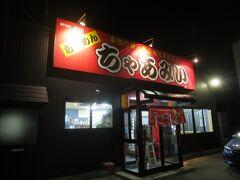 夕食はI氏が今日も「しま中華」を食べたいと言い出しましたが、さすがに「とり中華」2日連続だと飽きるので説得して普通のラーメン屋さんに来ました。