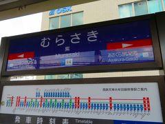 途中乗り換え駅は『むらさき』駅。