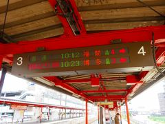 10:12の普通 福間行に乗ります。  福間は2日目に宮地嶽神社行った際の最寄駅でしたわ。