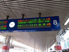 そして博多駅に戻り、11:00発、直方行きに乗車。
