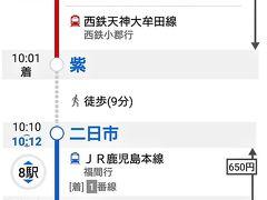 太宰府から城戸南蔵院までのルートを検索。  所要時間は2回乗り換えで1時間半ほど。 一旦、博多まで戻るんですね。