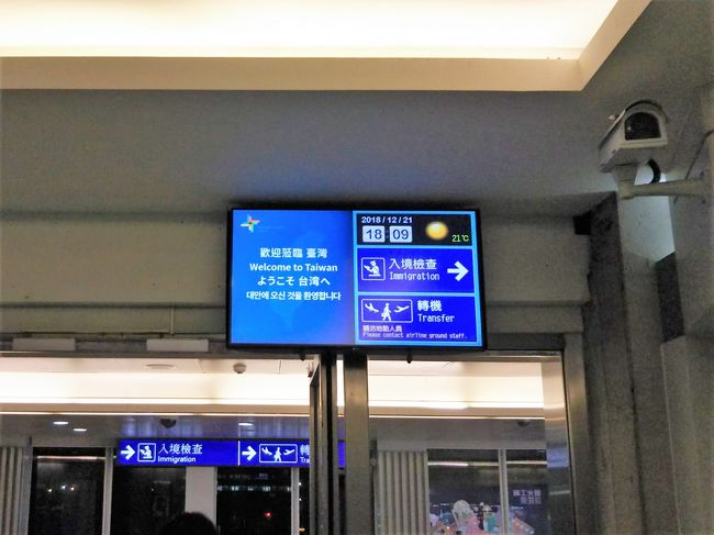 『2018冬台湾 01 タイガー遅延に負けず員林へまっしぐら!』彰化 ...