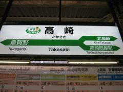 13:50 高崎駅に着きました。(桐生駅から49分)  ダイヤ通りに着いてくれたのでホッとしました。 これら上信電鉄の乗場へ向かいます。