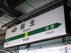 ・JR両毛線 桐生駅 忙しい思いをして食べたランチ、店を出たのが列車到着6分前、ホームには列車到着2分前に着きました。(汗)