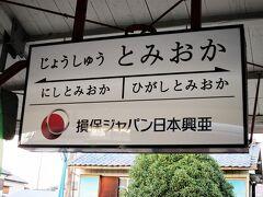 ・上州富岡駅 2014年(平成26)、世界遺産に登録された「富岡製糸場」の最寄り駅です。今回は時間の関係で見学することはできません。いつか訪ねたいと思っています。