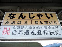 15:19 南蛇井(なんじゃい)駅に着きました。(上州福島駅から21分)  駅名を見ると、ついつい極道映画のセリフ「われ、なんじゃい!」を連想してしまいます。決して怖い駅ではありませんので…(笑)  ■地名の由来(諸説あり) ・遥か古い時代に土着していたアイヌ民族の「ナサイ」(川の幅が広いところ) というアイヌ語が語源という説。 ・地元を流れる鏑川(かぶらがわ)畔に温井(ぬくい)という泉(冬は温かく夏は冷たい)があり、そこへ蛇が集まって暑さ寒さをしのいだ。その泉が南の方にあるから南蛇井という説。