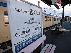 14:29 上州福島駅に着きました。(高崎駅から32分)  駅名標を見ると、「ふく」を強調していますね。
