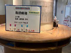 ■入港時刻■ 15:52 定刻は16:30入港ですが、沖永良部・和泊港あたりで接岸に時間がかかったためと思われます。
