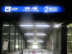 で、バスは栄行きですが、途中、茶屋ヶ坂で下車します。  この地下鉄駅が出来たのも、平成になってからのことでした。