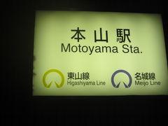 で、再び本山駅へ。