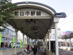 2つ先の停留所 松山市駅前停留所にやって来ました。