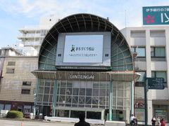 市駅(松山市駅のことを略してこう呼ぶみたいです)のすぐ近くから始まる銀天街へ。