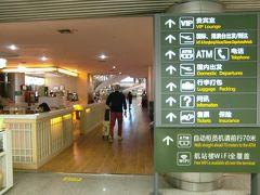 21:19。 宜昌三峡空港。天井が低くて窮屈な感じ。到着ロビーを出てバス乗り場へ。