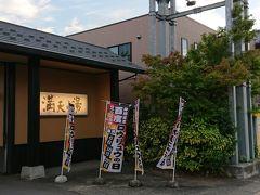 満天の湯 (富山店)