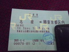 名取から東京都区内へ
