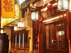 今夜は両親がいるから、いいお店で奮発しよう。上海ガニ! ここへ来るまでホテルからタクシーを使いましたが、お店の名前を見せてもタクシーの運転手はわかりません。 ガイドブックを見せてもわからない様子。地図の通りの名前を見せたら、「おお!」とわかってくれました。 「タクシーの運転手は通りの名前を全て覚えているけど、住所を言ってもわからない」ということは、どなたかのブログで読んでいましたが、そのとおりでした。