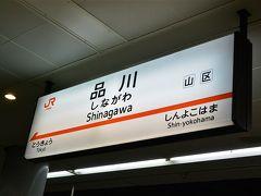 新富士で新幹線に乗ってから、どうやって成田に行くか検索して、珍しく品川から成田エクスプレスに乗ることにしました。ということで品川で下車。