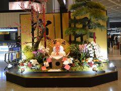 元旦の成田空港。  外国人観光客の方と並んで、日本らしい飾りつけをパチリ。
