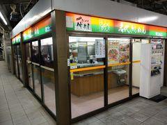 住よし JR名古屋駅5・6番ホーム店
