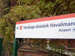ゼイティンブルヌ駅で、トラムからメトロに乗り換えます。  駅名の最後に飛行機マークがついていました。