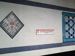 アタテュルク空港駅 (ハワリマヌ駅) に到着。
