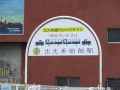 北九州銀行レトロライン、出光美術館駅。