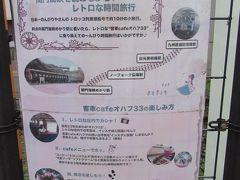 北九州銀行レトロライン観光列車潮風号